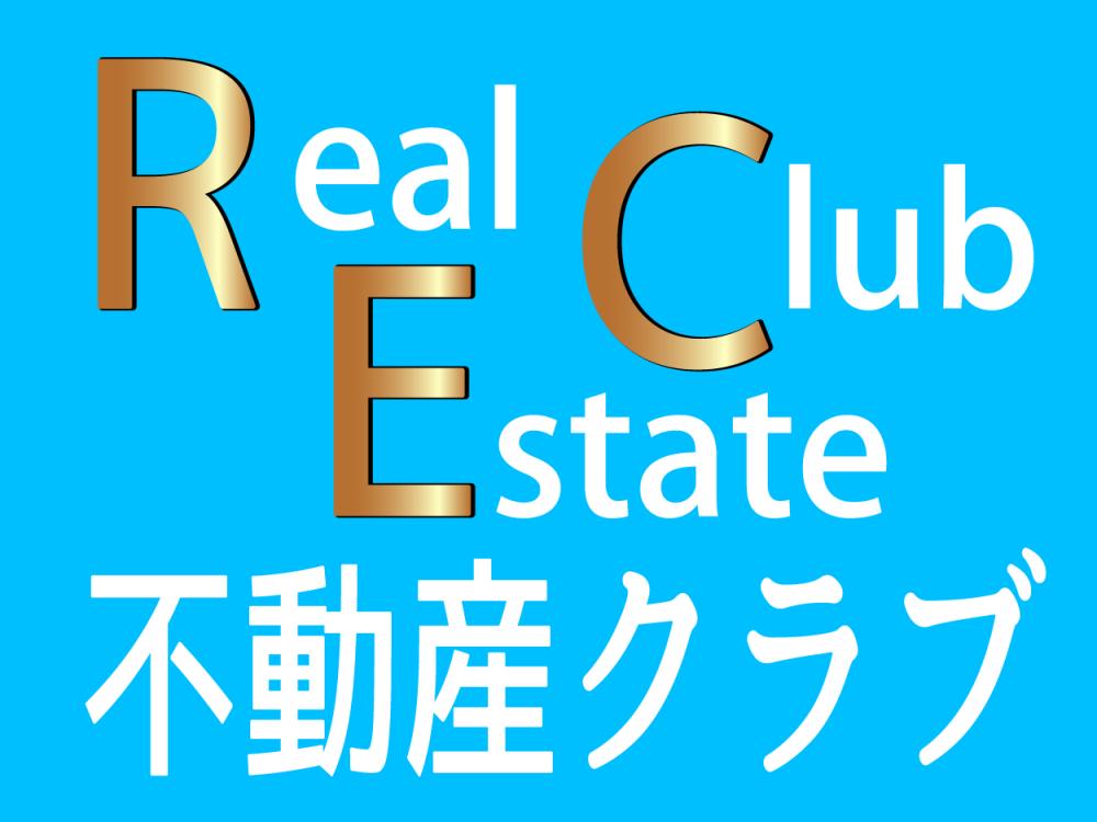不動産クラブ・Real Estate Club