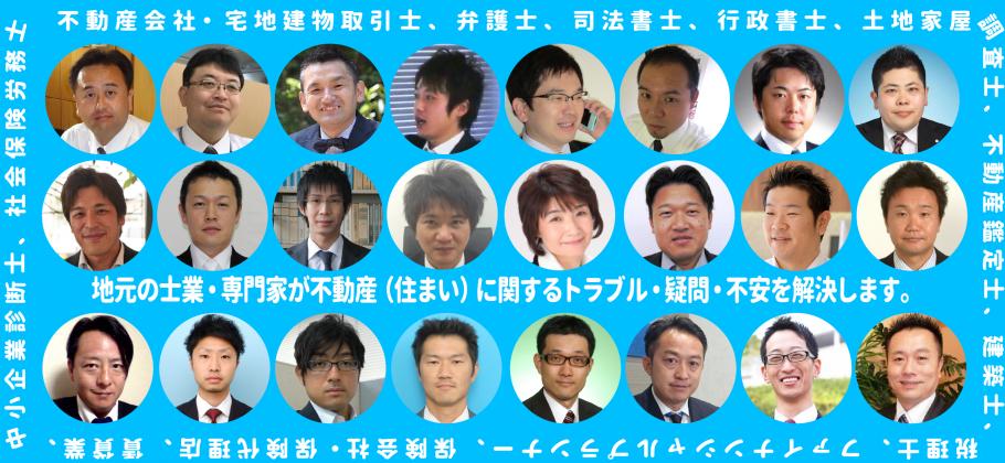 『不動産クラブ・Real Estate Club』は、岡崎市で働き、住まう、不動産に関する会社・不動産に関心がある経営者の集まりの団体