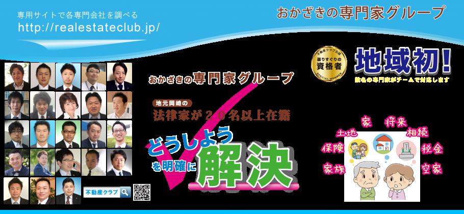 『不動産クラブ・Real Estate Club』は地域の疑問や問題などに触れながら、無料相談会・無料セミナーを開催する団体です